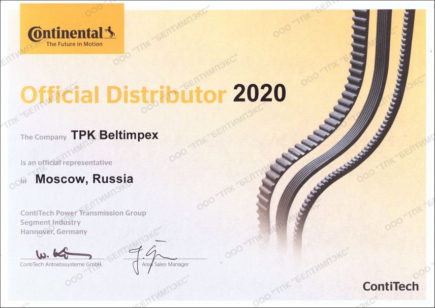 Сертификат ContiTech Power Transmission Group