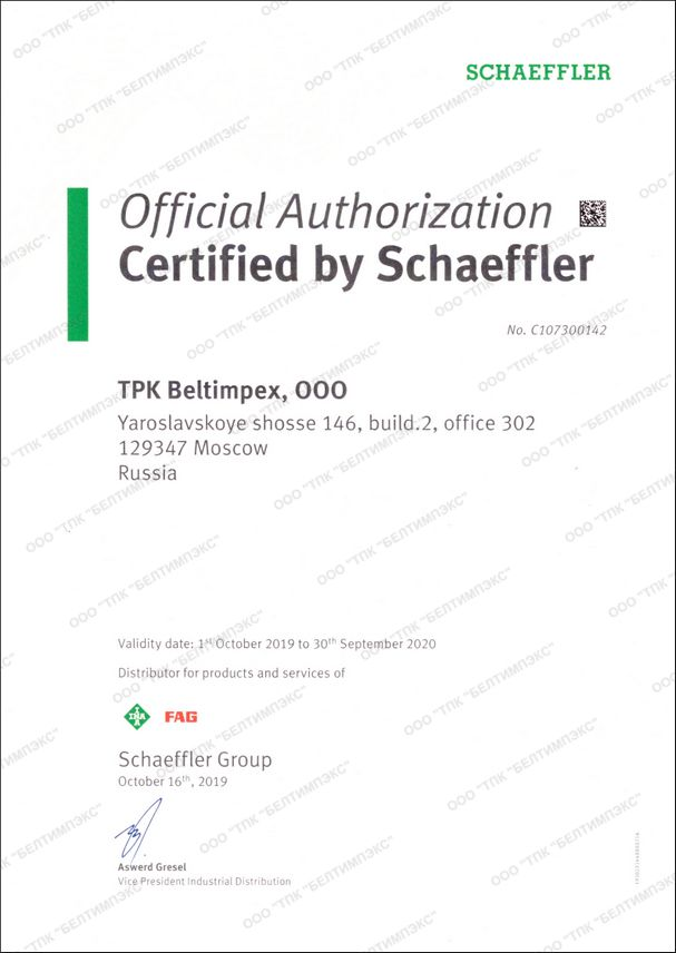 Сертификат Schaefler Group